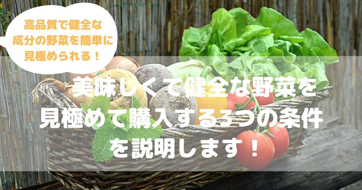 美味しくて健全な野菜を見極めて購入する3つの方法