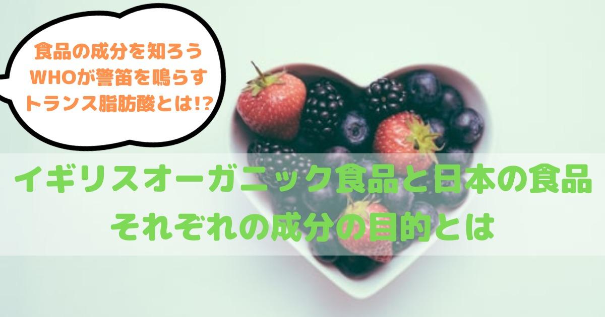 イギリスオーガニック食品と日本の食品 それぞれの成分の目的とは