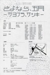 上垣廣祐ミュージカル11