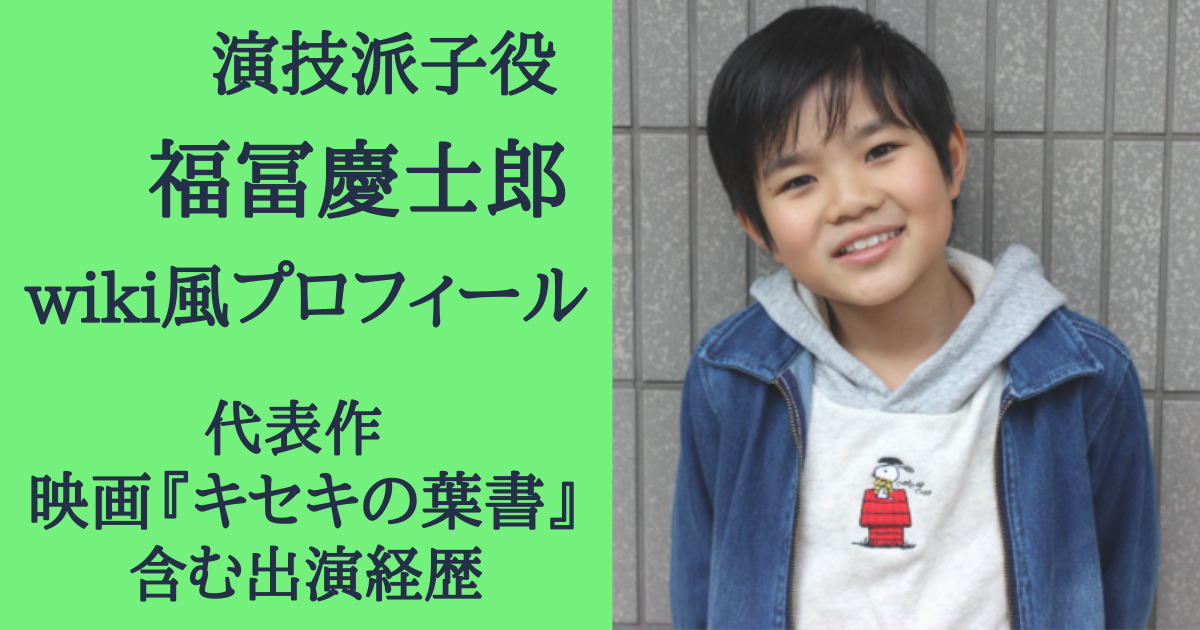 福冨慶士郎アイキャッチ