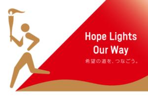 東京2020オリンピック聖火リレー標章