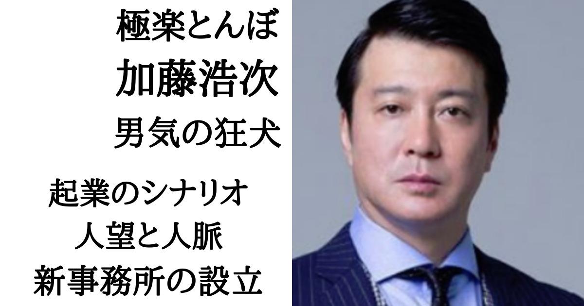 加藤浩次アイキャッチ