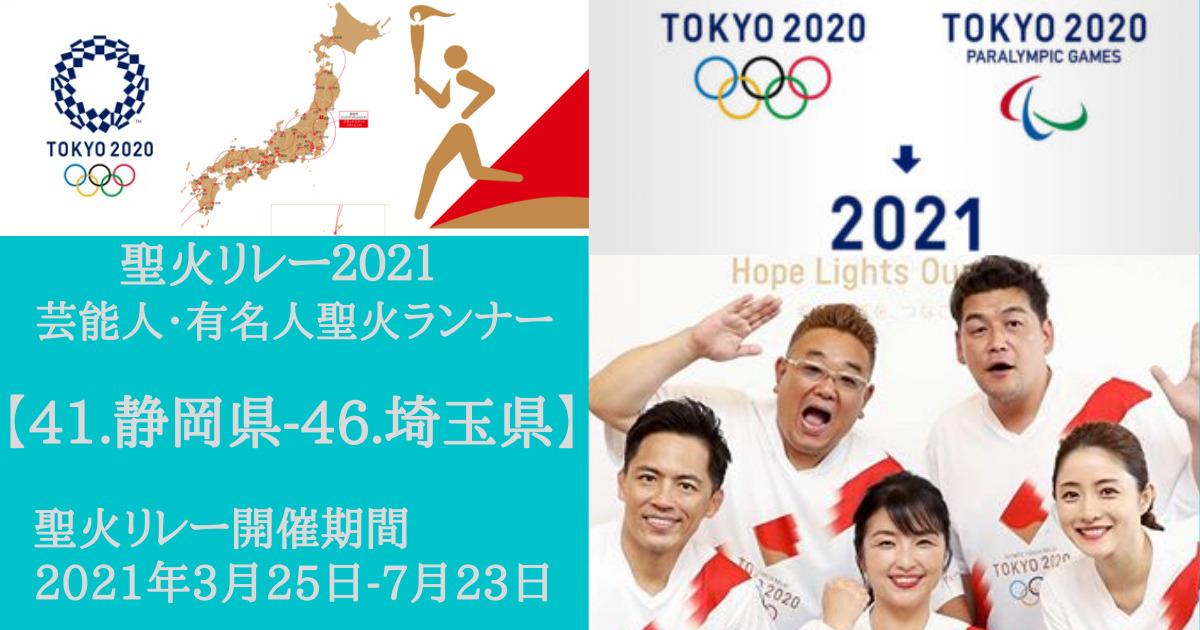 静岡 聖火 ランナー 静岡県聖火リレー2021の有名人ランナーは?走る場所(コース)や時間帯も調査! わたし出すわ