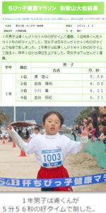 浦陸斗マラソン3