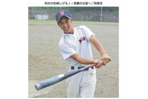 松崎優輝高校球児