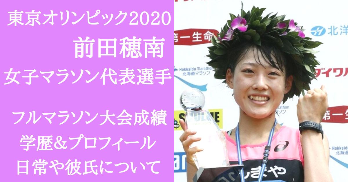東京オリンピック女子マラソン前田穂南アイキャッチ