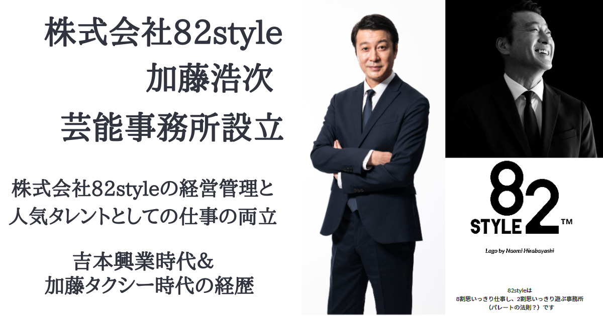 加藤浩次82styleアイキャッチ