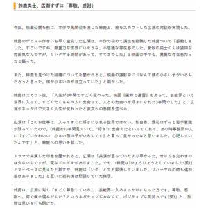 鈴鹿央士&広瀬すず対談