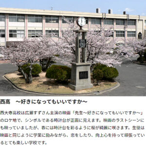 岡山県立西大寺高校