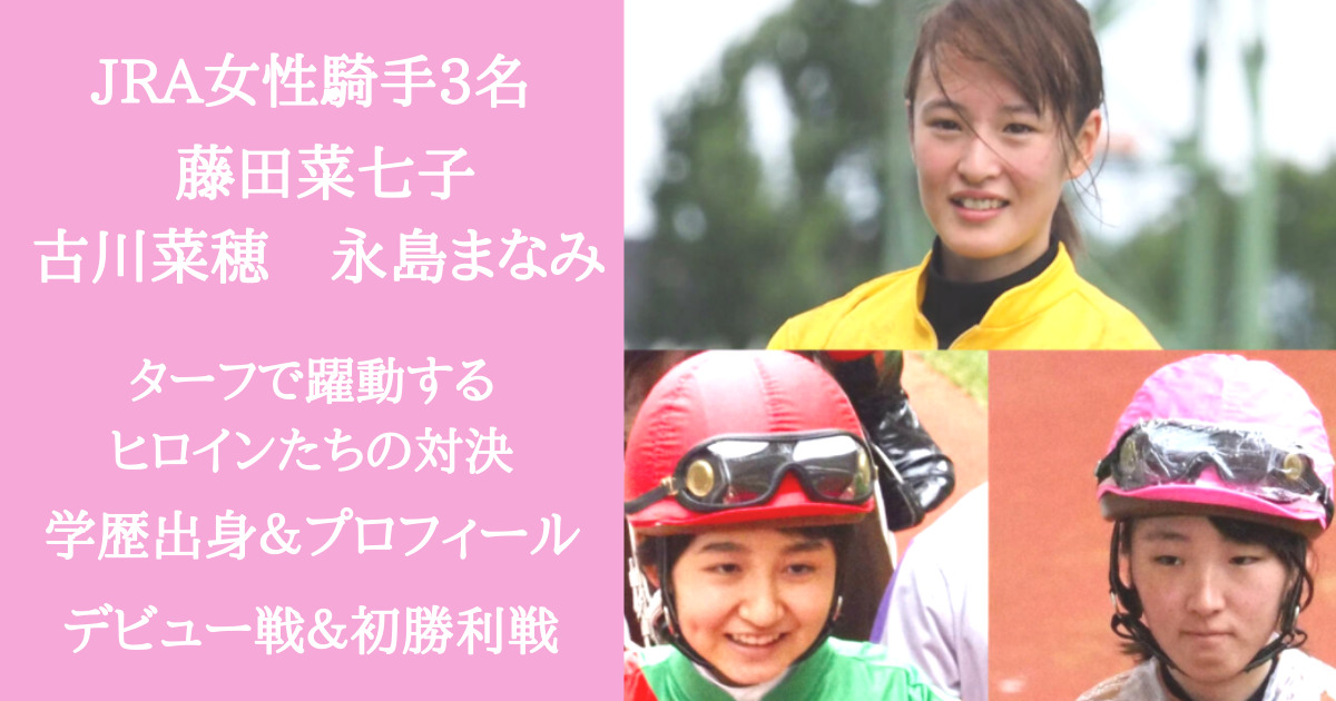 藤田菜七子・古川菜穂・永島まなみ!JRA女性騎手アイキャッチ