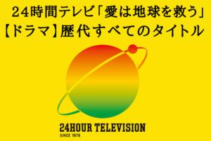 24時間テレビ【ドラマ】歴代全タイトル