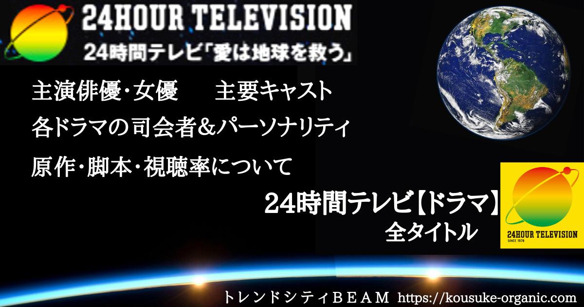 24時間テレビドラマ 全タイトルアイキャッチ
