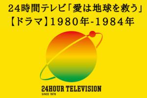 24時間テレビ【ドラマ】 1980年-1984年
