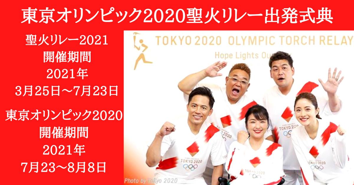 東京オリンピック2020聖火リレー出発式典