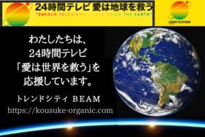 24時間テレビ 「愛は世界を救う」を 応援しています。