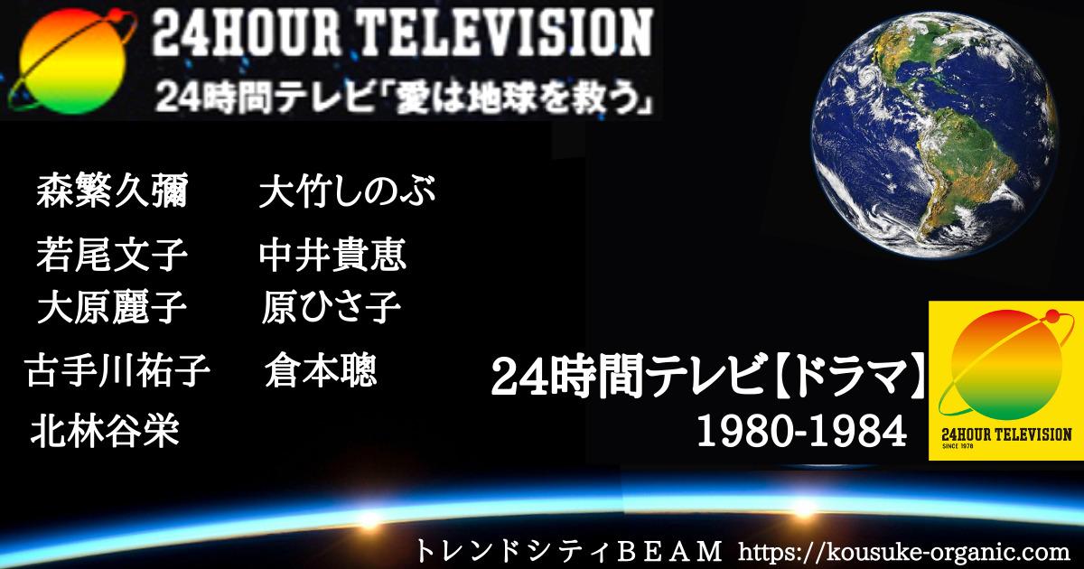 24時間ドラマ1980~1984アイ