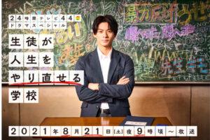 24時間テレビ44【ドラマ】放送36回目