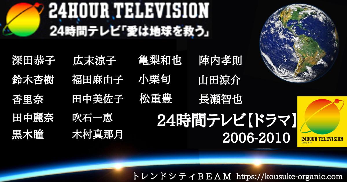 24時間テレビドラマ2006-2010アイキャッチ