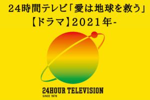 24時間テレビ【ドラマ】 2021年-