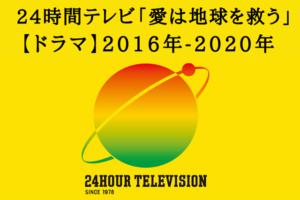 24時間テレビ【ドラマ】 2016年-2020年