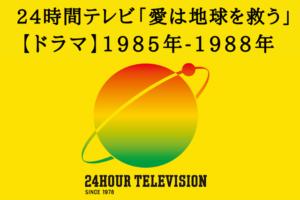 24時間テレビ【ドラマ】 1985年-1988年