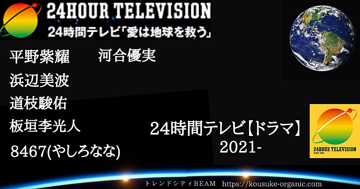 24時間テレビ【ドラマ】2021- 原作・内容・あらすじまとめ キャストと概要&あらすじまとめ