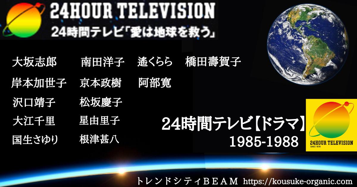 24時間テレビドラマ1985-1988アイキャッチ