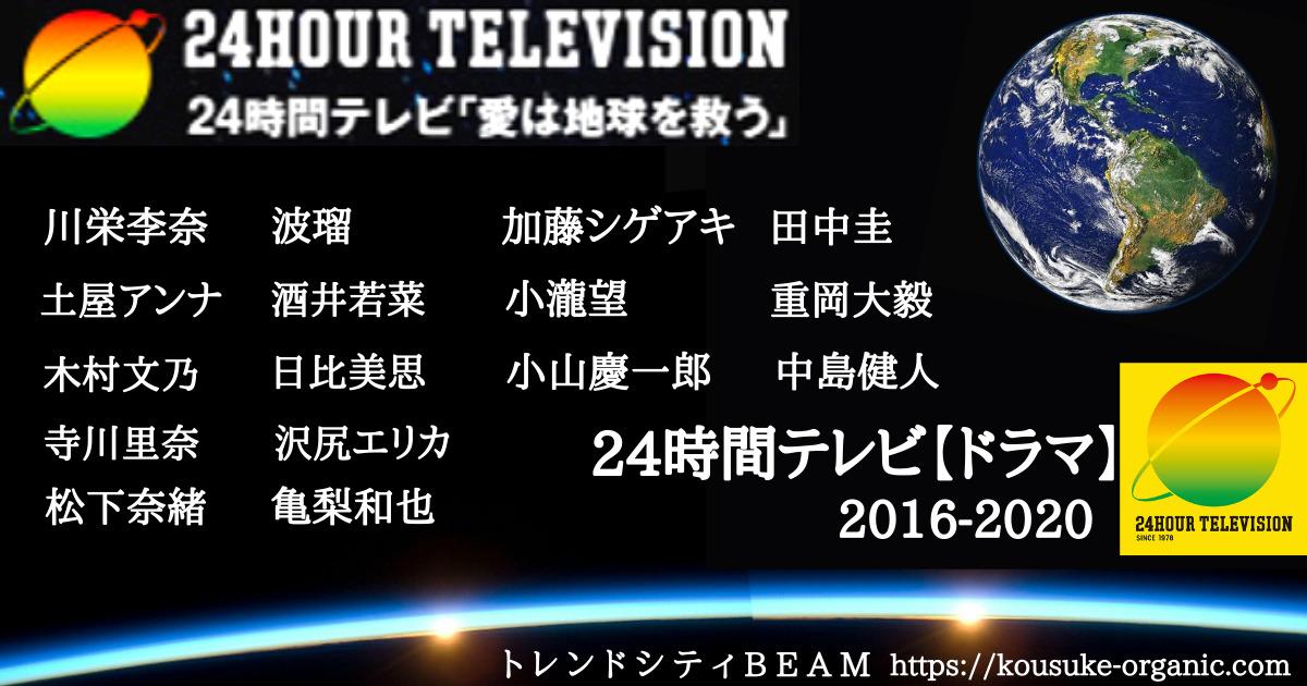 24時間テレビドラマ2016-2020アイキャッチ