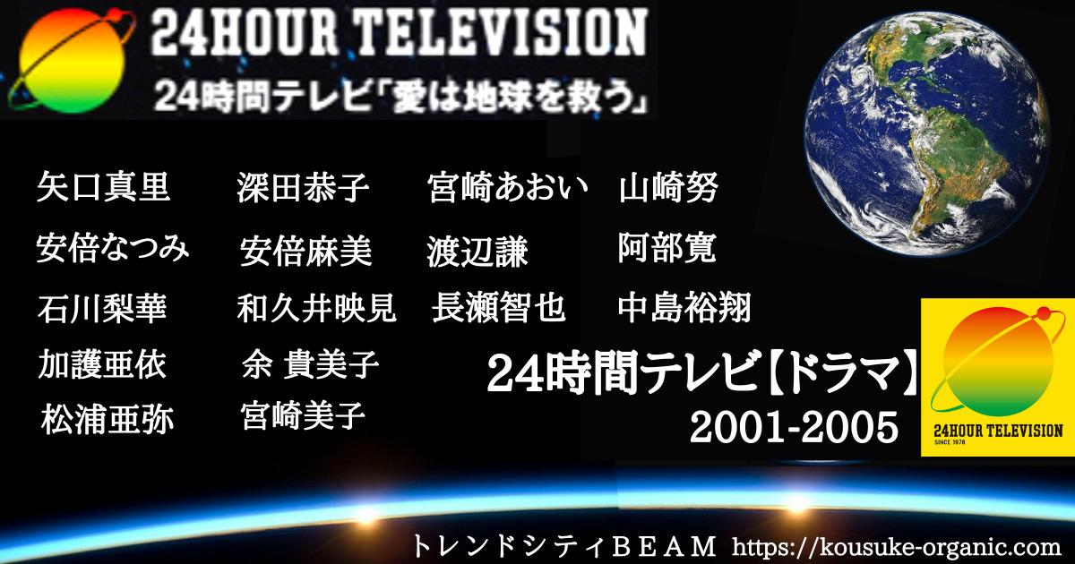 24時間テレビドラマ2001-2005アイキャッチ