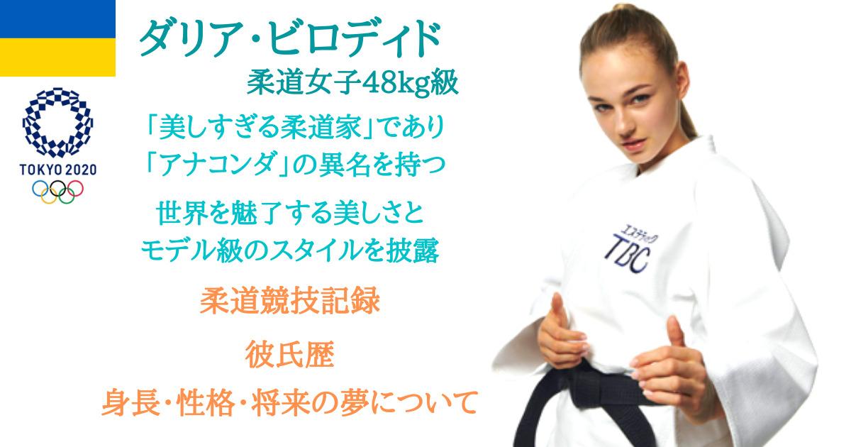 ダリア・ビロディドの柔道競技記録と身長・性格・彼氏歴・将来の夢について!モデル級の美しい映像もアイキャッチ
