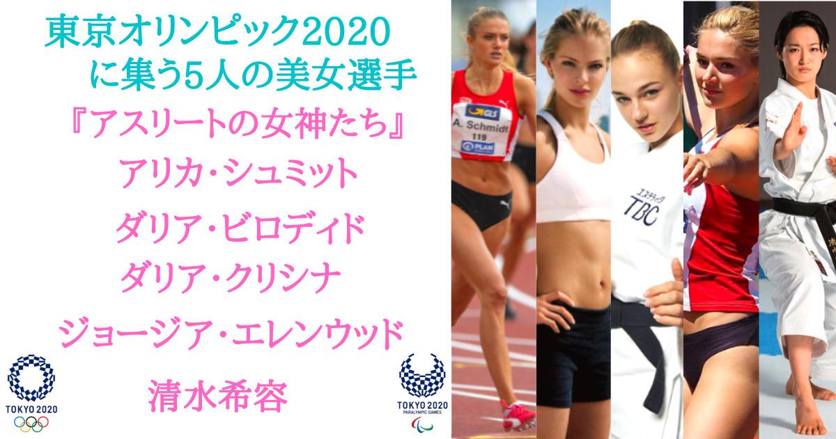 東京オリンピック美女選手5人について!シュミット、ビロディド、クリシナ