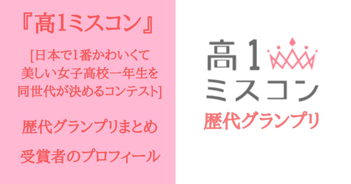 【高1ミスコン】歴代グランプリアイキャッチ