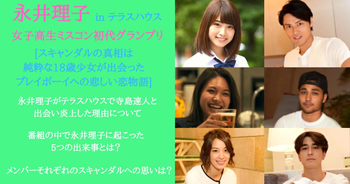 永井理子が寺島速人と出会い炎上したテラスハウス5つの出来事とは アイキャッチ.png