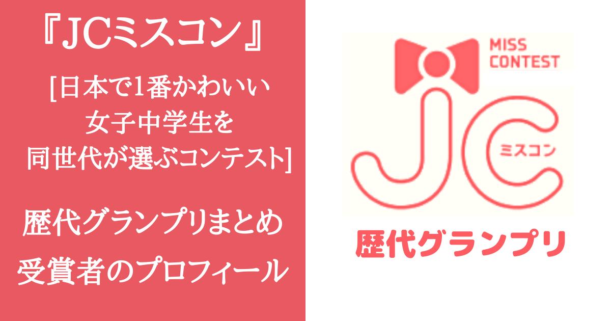 『JCミスコン』歴代グランプリアイキャッチ