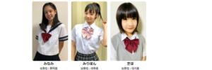 中1ミスコン2021候補者たち