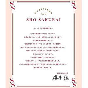 櫻井翔がファンクラブに結婚を報告したメッセージ