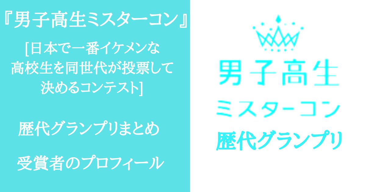 『男子高生ミスターコン』歴代グランプリアイキャッチ